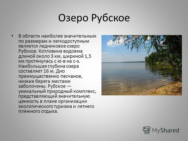 фото озеро рубское ивановская область