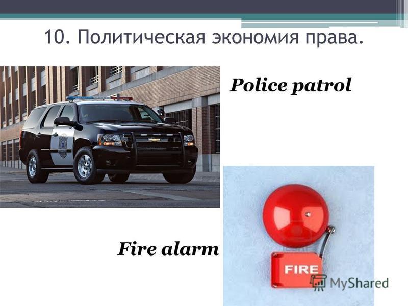 Police patrol Fire alarm 10. Политическая экономия права.