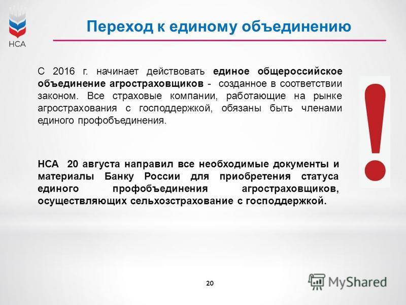 20 НСА 20 августа направил все необходимые документы и материалы Банку России для приобретения статуса единого профобъединения агростраховщиков, осуществляющих сельхозстрахование с господдержкой. С 2016 г. начинает действовать единое общероссийское о