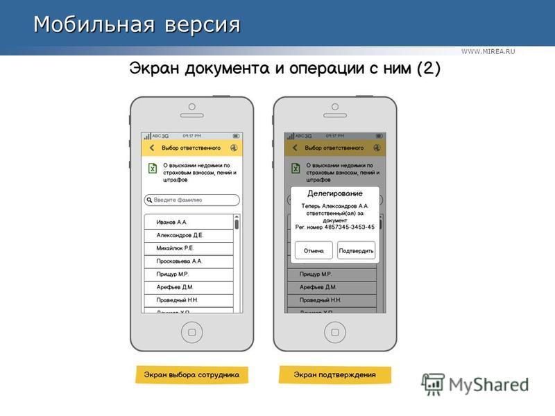 WWW.MIREA.RU Мобильная версия Мобильная версия