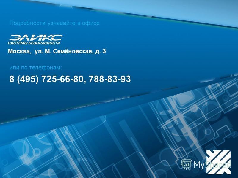 Москва, ул. М. Семёновская, д. 3 Подробности узнавайте в офисе или по телефонам: 8 (495) 725-66-80, 788-83-93