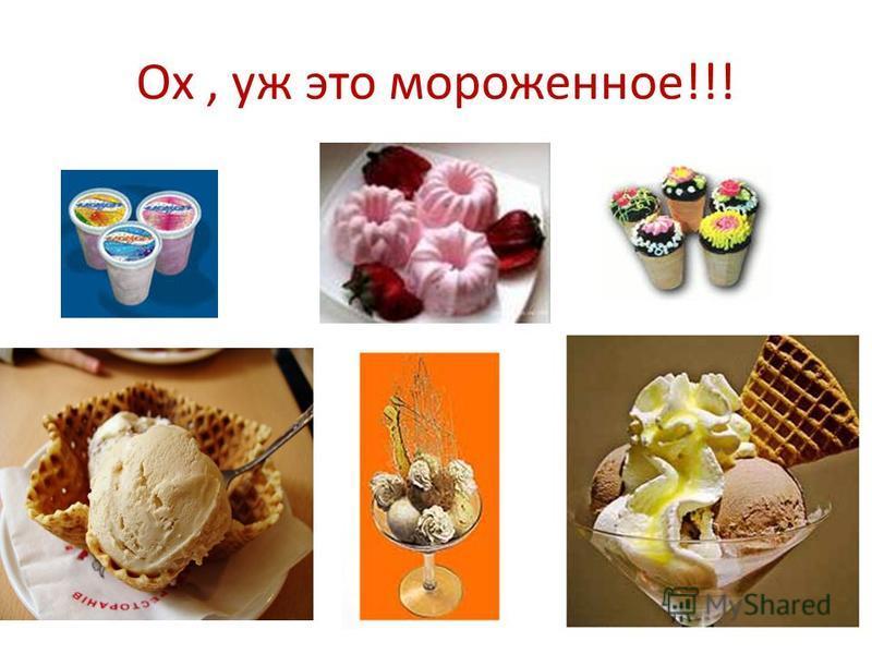 Ох, уж это мороженное!!!