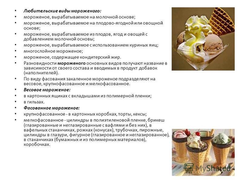 Любительские виды мороженого: мороженое, вырабатываемое на молочной основе; мороженое, вырабатываемое на плодово-ягодной или овощной основе; мороженое, вырабатываемое из плодов, ягод и овощей с добавлением молочной основы; мороженое, вырабатываемое с