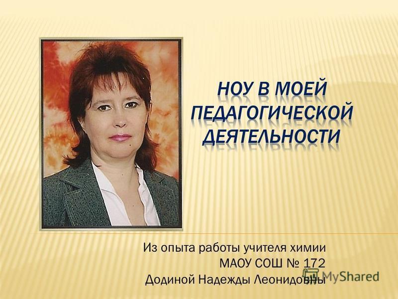 Из опыта работы учителя химии МАОУ СОШ 172 Додиной Надежды Леонидовны