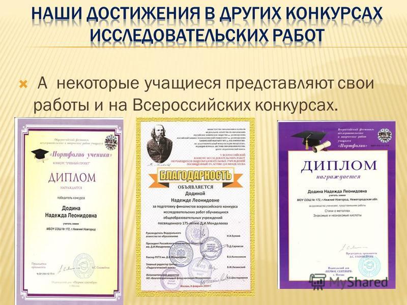 А некоторые учащиеся представляют свои работы и на Всероссийских конкурсах.