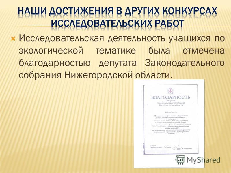 Исследовательская деятельность учащихся по экологической тематике была отмечена благодарностью депутата Законодательного собрания Нижегородской области.