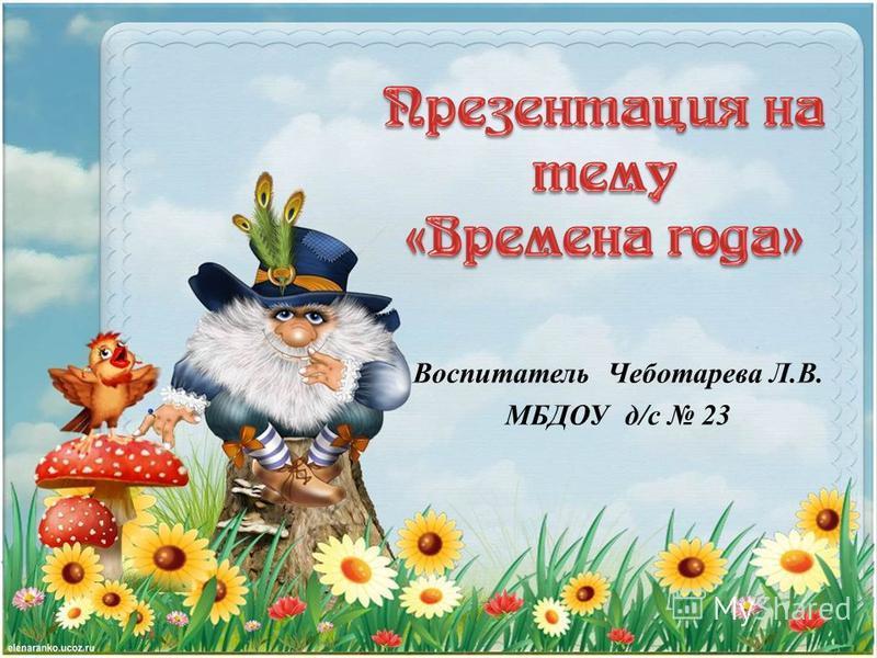 Воспитатель Чеботарева Л.В. МБДОУ д/с 23