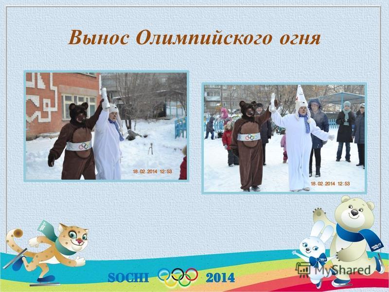 Вынос Олимпийского огня