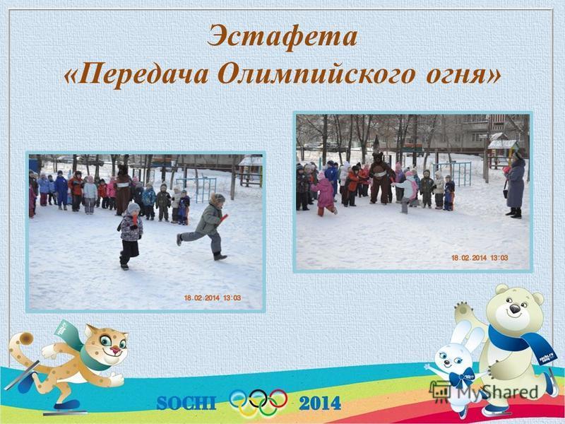 Эстафета « Передача Олимпийского огня »