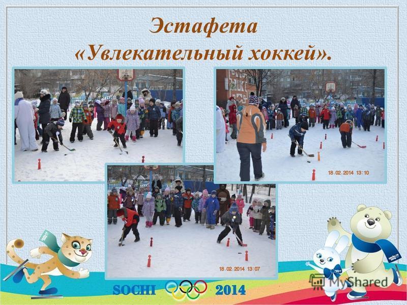 Эстафета « Увлекательный хоккей ».