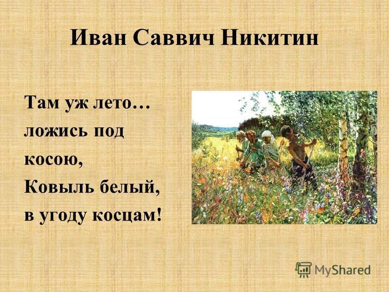 Иван Саввич Никитин Там уж лето… ложись под косою, Ковыль белый, в угоду косцам!