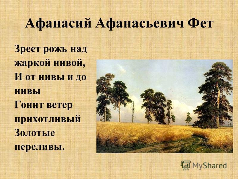 Афанасий Афанасьевич Фет Зреет рожь над жаркой нивой, И от нивы и до нивы Гонит ветер прихотливый Золотые переливы.