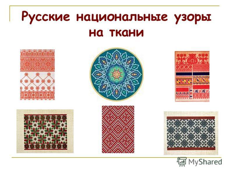 Русские национальные узоры на ткани