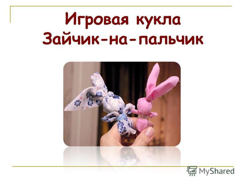 Игровая кукла Зайчик-на-пальчик