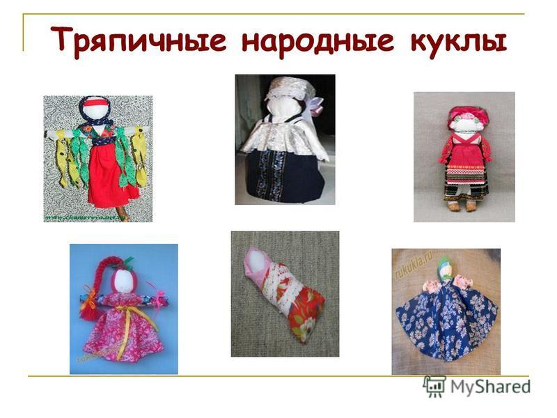 Тряпичные народные куклы