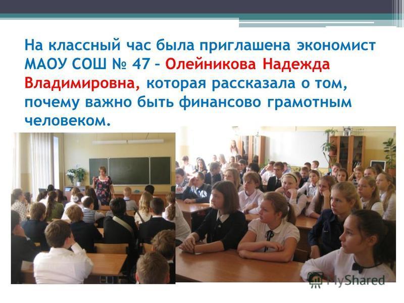 На классный час была приглашена экономист МАОУ СОШ 47 – Олейникова Надежда Владимировна, которая рассказала о том, почему важно быть финансово грамотным человеком.
