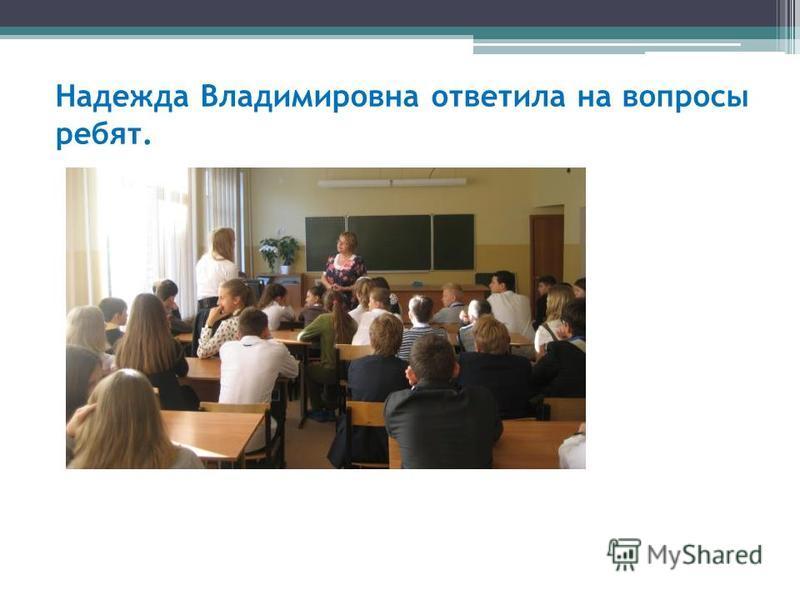 Надежда Владимировна ответила на вопросы ребят.