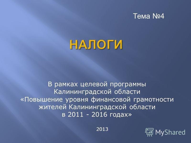 Тема 4 2013 В рамках целевой программы Калининградской области «Повышение уровня финансовой грамотности жителей Калининградской области в 2011 - 2016 годах»