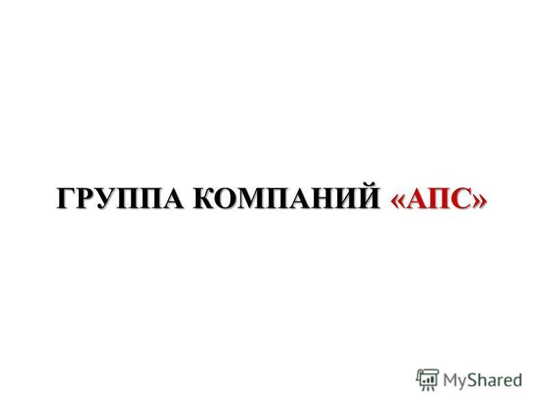 ГРУППА КОМПАНИЙ «АПС»