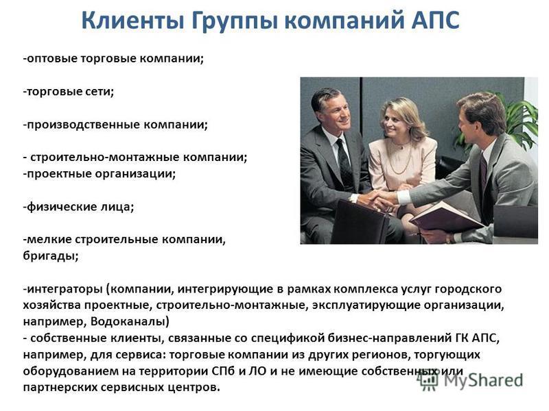 -оптовые торговые компании; -торговые сети; -производственные компании; - строительно-монтажные компании; -проектные организации; -физические лица; -мелкие строительные компании, бригады; -интеграторы (компании, интегрирующие в рамках комплекса услуг