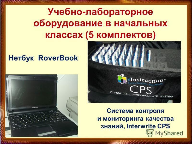 Учебно-лабораторное оборудование в начальных классах (5 комплектов) Нетбук RoverBook Система контроля и мониторинга качества знаний, Interwrite CPS