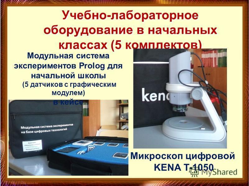 Учебно-лабораторное оборудование в начальных классах (5 комплектов) Микроскоп цифровой KENA T-1050 Модульная система экспериментов Prolog для начальной школы (5 датчиков с графическим модулем) в кейсе