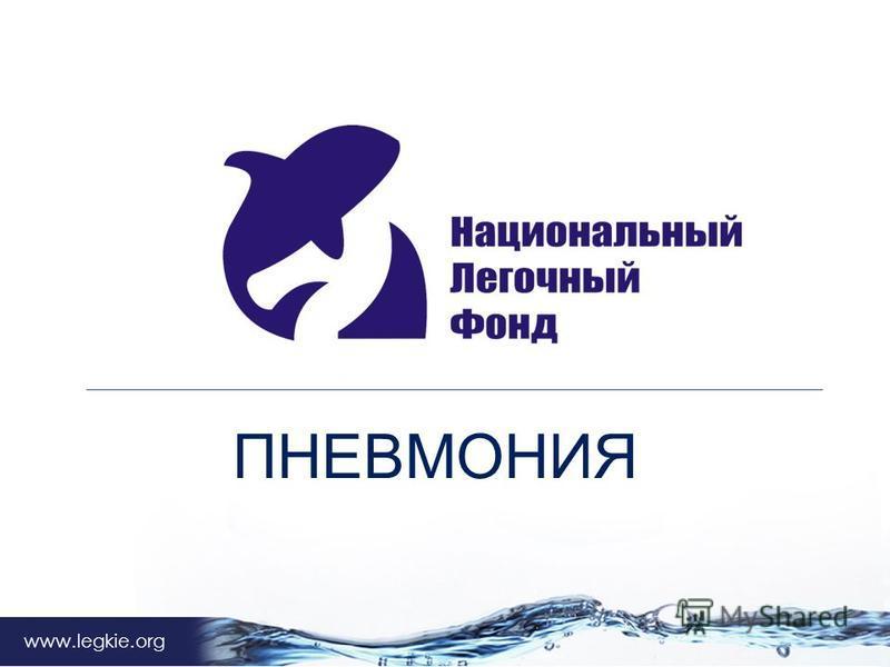 Владимир Архипов www.legkie.org ПНЕВМОНИЯ