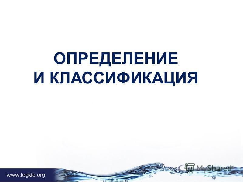 Владимир Архипов ОПРЕДЕЛЕНИЕ И КЛАССИФИКАЦИЯ www.legkie.org