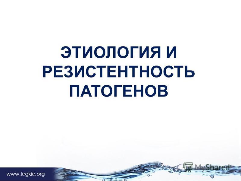 Владимир Архипов www.legkie.org ЭТИОЛОГИЯ И РЕЗИСТЕНТНОСТЬ ПАТОГЕНОВ