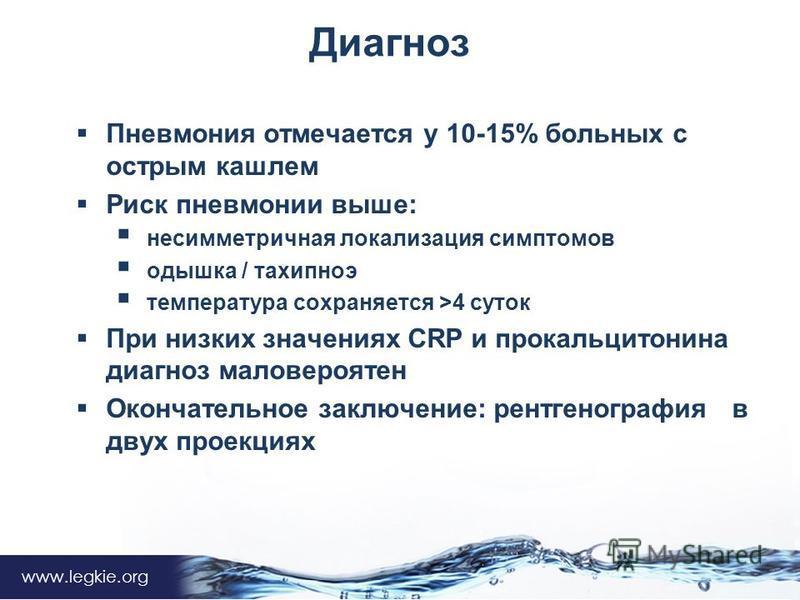 Владимир Архипов www.legkie.org Пневмония отмечается у 10-15% больных с острым кашлем Риск пневмонии выше: несимметричная локализация симптомов одышка / тахипноэ температура сохраняется >4 суток При низких значениях CRP и прокальцитонина диагноз мало