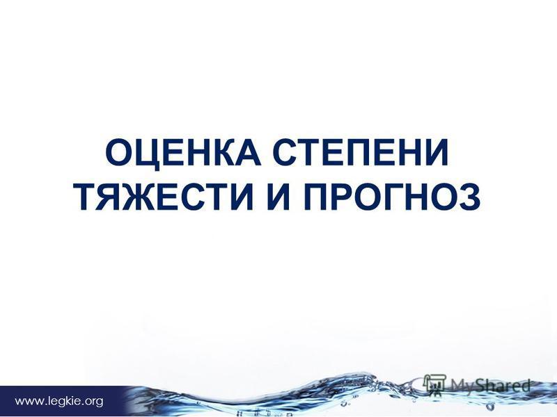 Владимир Архипов www.legkie.org ОЦЕНКА СТЕПЕНИ ТЯЖЕСТИ И ПРОГНОЗ