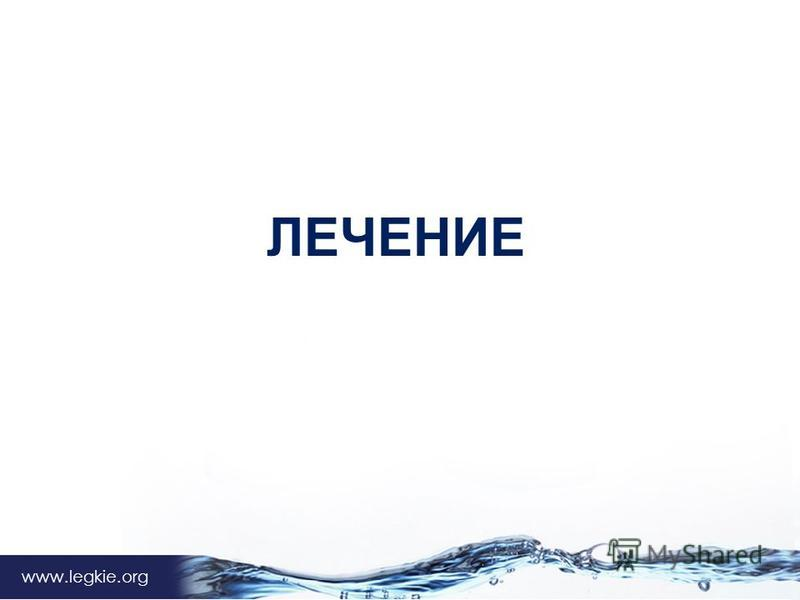 Владимир Архипов www.legkie.org ЛЕЧЕНИЕ