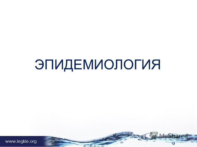 www.legkie.org ЭПИДЕМИОЛОГИЯ
