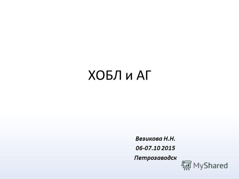 ХОБЛ и АГ Везикова Н.Н. 06-07.10 2015 Петрозаводск