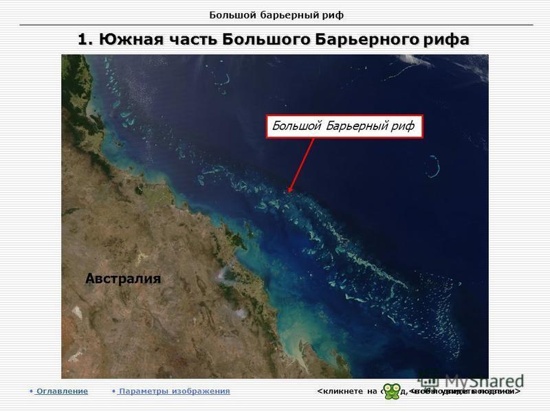 Большой барьерный риф 1. Южная часть Большого Барьерного рифа Оглавление Оглавление Параметры изображения Австралия Большой Барьерный риф