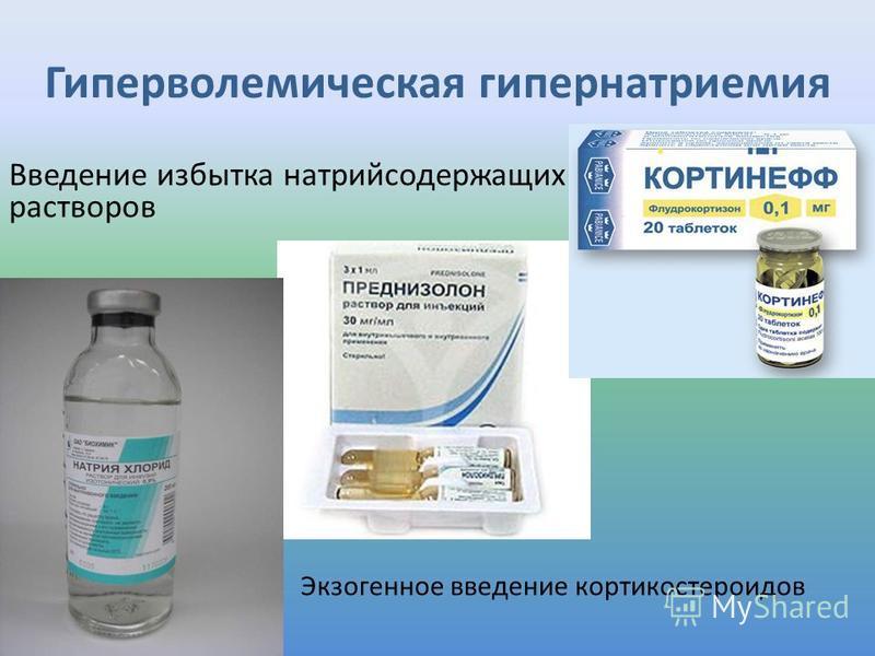 Гиперволемическая гипернатриемия Введение избытка натрийсодержащих растворов Экзогенное введение кортикостероидов