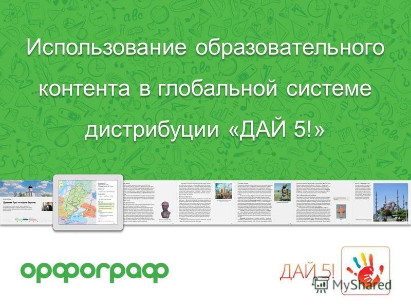 Использование образовательного контента в глобальной системе дистрибуции «ДАЙ 5!»