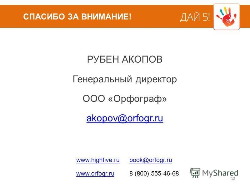 12 РУБЕН АКОПОВ Генеральный директор ООО «Орфограф» akopov@orfogr.ru СПАСИБО ЗА ВНИМАНИЕ! www.highfive.ru www.orfogr.ru book@orfogr.ru 8 (800) 555-46-68