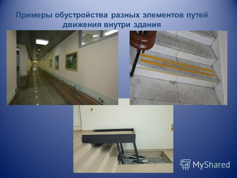 Примеры обустройства разных элементов путей движения внутри здания