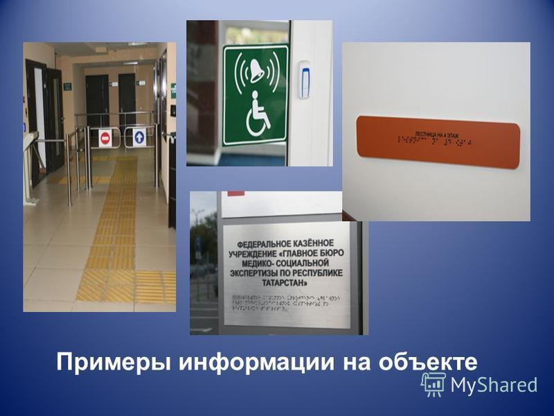 Примеры информации на объекте