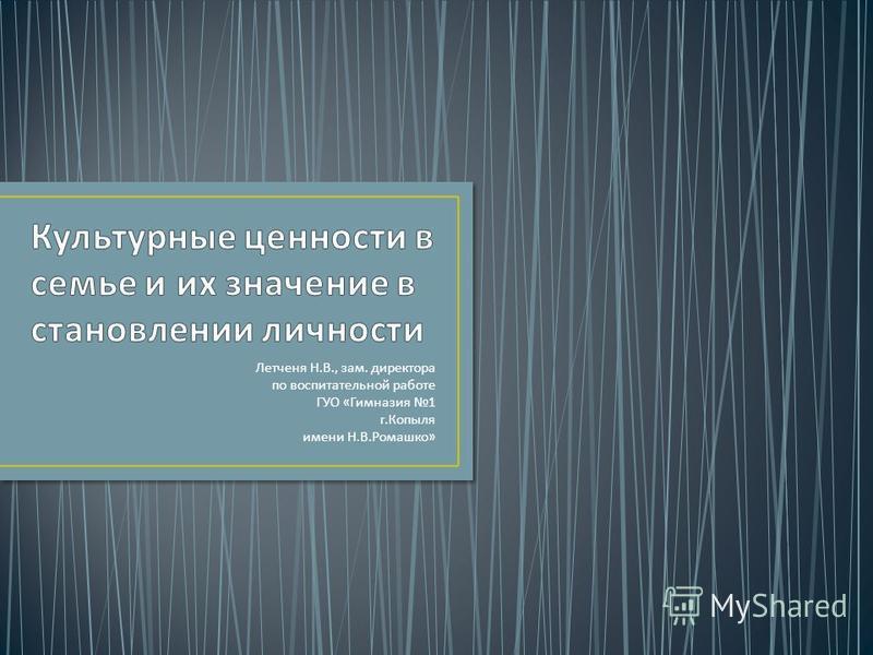 Летченя Н. В., зам. директора по воспитательной работе ГУО « Гимназия 1 г. Копыля имени Н. В. Ромашко »