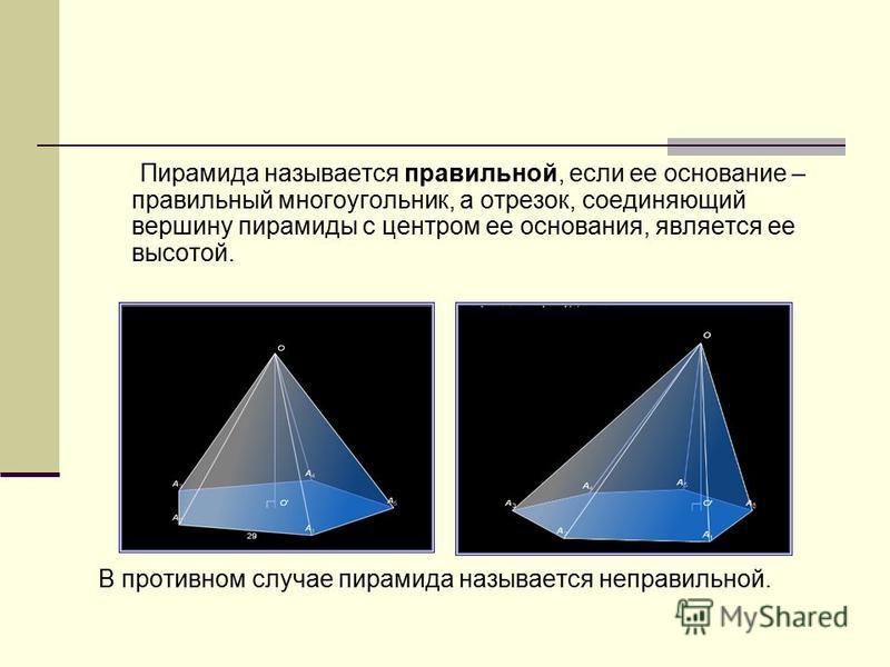 Пирамида Пирамидой называется многогранник, одна грань которого – произвольный многоугольник, а остальные треугольники, имеющие общую вершину. Высотой пирамиды называется перпендикуляр, опущенный из вершины пирамиды на плоскость основания. O S C D В