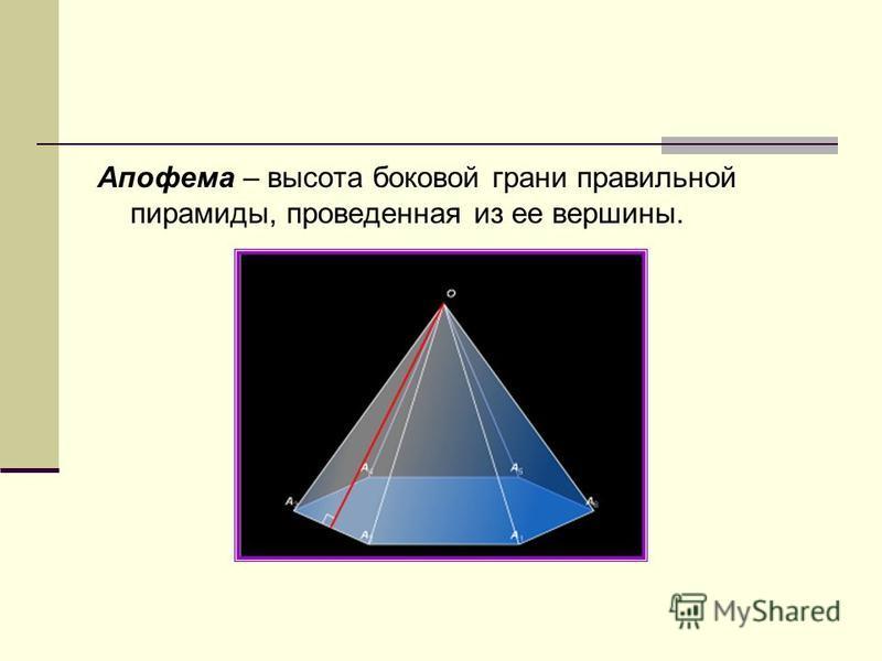 Пирамида называется правильной, если ее основание – правильный многоугольник, а отрезок, соединяющий вершину пирамиды с центром ее основания, является ее высотой. В противном случае пирамида называется неправильной.
