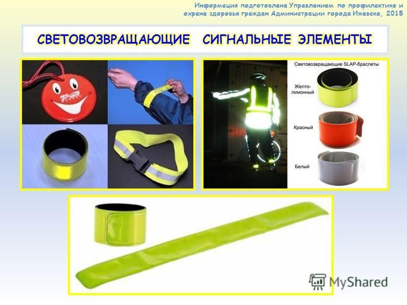 Информация подготовлена Управлением по профилактике и охране здоровья граждан Администрации города Ижевска, 2015