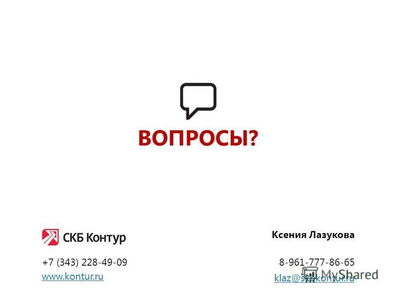 Ксения Лазукова 8-961-777-86-65 klaz@skbkontur.ru www.kontur.ru ВОПРОСЫ? +7 (343) 228-49-09