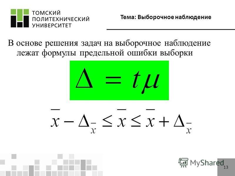 Тема: Выборочное наблюдение 13 В основе решения задач на выборочное наблюдение лежат формулы предельной ошибки выборки