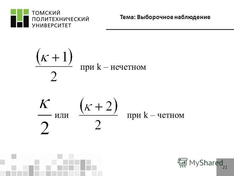 Тема: Выборочное наблюдение 21 при k – нечетном или при k – четном