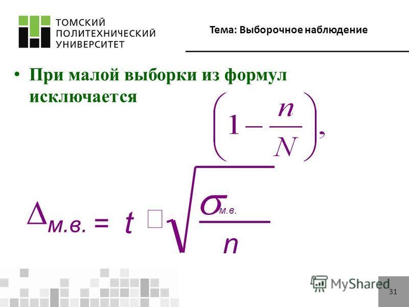 Тема: Выборочное наблюдение 31 При малой выборки из формул исключается м.в. = n t м.в.