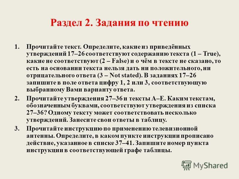 Раздел 2. Задания по чтению 1. Прочитайте текст. Определите, какие из приведённых утверждений 17–26 соответствуют содержанию текста (1 – True), какие не соответствуют (2 – False) и о чём в тексте не сказано, то есть на основании текста нельзя дать ни