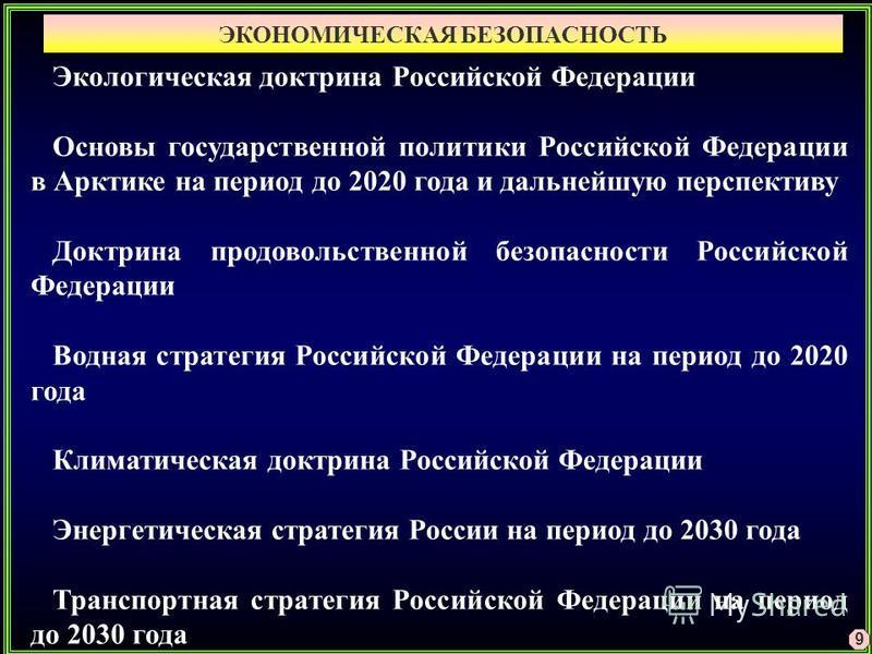 ЭКОНОМИЧЕСКАЯ БЕЗОПАСНОСТЬ 9 Экологическая доктрина Российской Федерации Основы государственной политики Российской Федерации в Арктике на период до 2020 года и дальнейшую перспективу Доктрина продовольственной безопасности Российской Федерации Водна
